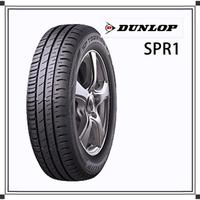 【Dunlop登祿普】205/55/16 SP TOURING R1經濟耐磨『完工價』更換四條送四輪定位