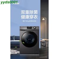 【現貨直銷】Haier/海爾洗衣機10公斤 全自動家用滾筒洗脫一體除菌除蟎MATE2S WOJk