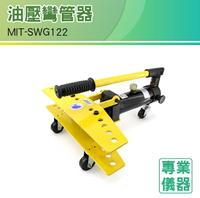 《安居生活館》油壓彎管器 液壓彎管器 手動彎管機 鋼管折彎 液壓機 彎管器 MIT-SWG122鐵管