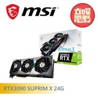 微星 RTX3090 SUPRIM X 24G 顯示卡【主機板任選】