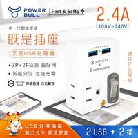 【Dr.AV 聖岡科技】2USB+2插節能分接插座、插頭、壁插、充擴座、USB(PB-60U)