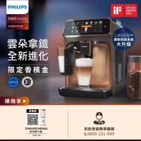 【Philips 飛利浦】淺口袋方案★全自動義式咖啡機(EP5447/84 金色 全新上市)