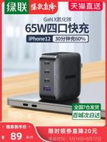 綠聯65W氮化鎵充電器iPhone12pro多口Gan X適用于蘋果macbook手機typec華為max小米11switch筆記本PD快充插頭