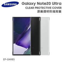 SAMSUNG 三星 Galaxy Note20 Ultra SM-N9860 5G 原廠 透明防撞背蓋 EF-GN985 保護殼 保護套 手機殼 背蓋 神腦貨