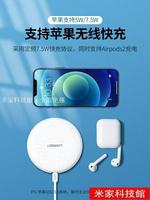 充電盤 綠聯iPhone12/11無線充電器板快充適用于蘋果12pro max/x/xr/8plus華為小米10三星手機通用xs