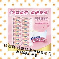 💗娜菲小店 免運 倍潔雅 清新玫瑰抽取式衛生紙150抽*84包💕