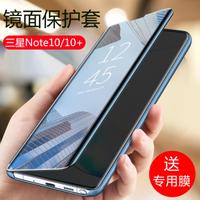 三星note10 手機殼note10plus鏡面保護套5G版智慧休眠翻蓋式皮套 【【樂天優選免運】八五折】