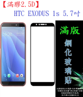 【滿膠2.5D】HTC EXODUS 1s 5.7吋 亮面滿版全膠 鋼化玻璃9H 疏油疏水 防爆膜