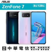 ASUS ZenFone 7 ZS670KS 8G/128G 5G手機 八核心 攜碼中華電信月租專案價 限定實體門市辦理