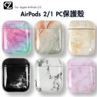 AirPods Pro 3代 2代 1代 大理石紋 PC保護殼 硬殼 防塵套 防摔套 藍芽耳機保護套 防摔殼