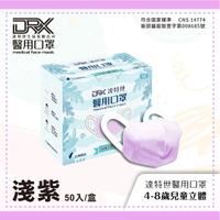 【DRX 達特世】醫用4-8兒童立體口罩-繽紛系列(淺紫50片/盒)