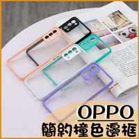 簡約邊框|OPPO Reno5Z Reno 5 Pro Reno5 5G 簡約ins糖果色邊框 高清透明殼 鏡頭保護 掛繩孔