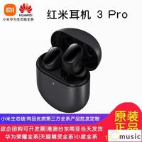 【新品預定】小米Redmi airdots3 pro真無線藍牙耳機主動降噪耳機/music