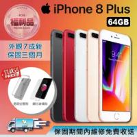【Apple 蘋果】福利品 iPhone 8 Plus 64GB 5.5吋 智慧型手機(外觀70%新+好禮二重送)