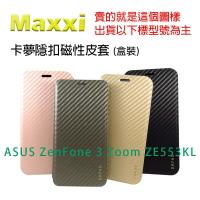 """""""扛壩子"""" DAPAD 卡夢隱扣係列  ASUS ZenFone 3 Zoom ZE553KL皮套手機套手機殼套"""