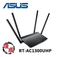 ASUS 華碩 RT-AC1300UHP 天線加強版 雙頻 無線分享器 AC1300UHP