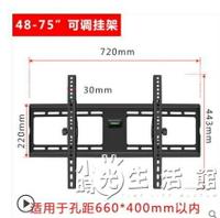 創維海信長虹康佳海爾TCL通用電視機掛架牆上支架壁掛件32-65寸
