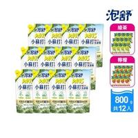 【泡舒】洗潔精 綠茶去油除腥-補充包800gx12包(洗碗精)