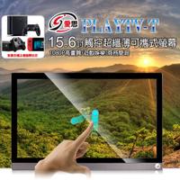 IS愛思 PLAYTV-T 15.6吋 觸控超薄型可攜式外接螢幕 安卓Type-C同屏