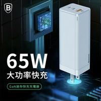 【Baseus】倍思台灣公司貨 GaN迷你快充充電器 C+C+A(65W)台灣正體 中文客製版 充電器 充電頭 5A 大功率快充 PD快充