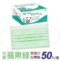 【普惠醫工】兒童平面醫用口罩-蘋果綠(50入/盒)
