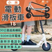 小米電動滑板車1S 附發票 現貨 當天出貨 折疊自行車 三秒折疊 雙重剎車 代步車 平衡車【coni shop】