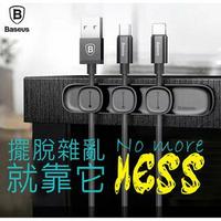 【Baseus】倍思台灣公司貨 豌荳莢 線材收納器 集線收納器 集線器 固線器 線材收納器 磁吸收納 充電線收納配件