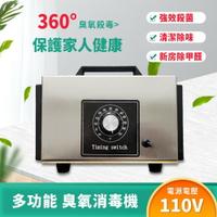 台灣24H現貨 免運! 臭氧產生器110v家用除甲醛汽車消毒機空氣殺菌殺菌臭氧機10g臭氧消毒機