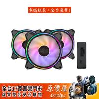 CoolerMaster酷碼 MasterFan MF120 Halo 三顆裝+控制器/雙環A.RGB/機殼風扇/原價屋