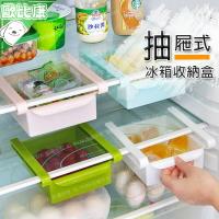 【歐比康】加厚 炫彩多功能置物架 冰箱懸掛式保鮮收納盒 可抽動式冰箱架 抽屜收納置物盒 廚房冰箱保鮮隔板層 辦公室 懸掛式
