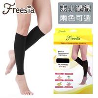 【Freesia】醫療彈性襪超薄型-束小腿壓力襪(靜脈曲張襪)