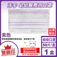 (任選8盒享9折)涔宇 雙鋼印 幼幼醫療口罩 (紫色) 50入/盒 (台灣製造 CNS14774) 專品藥局【2018591】《全月刷卡累積滿$3000賺5%回饋》