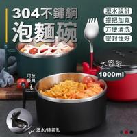 304不銹鋼泡麵碗 便當 泡麵碗 煮泡麵 便當盒 便利 輕巧 方便攜帶 把手加寬 堅固耐用 碗