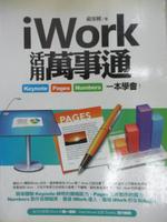 【書寶二手書T4/電腦_DBV】iWork活用萬事通:Keynote、Pages、Numbers一本學會!_蘋果梗