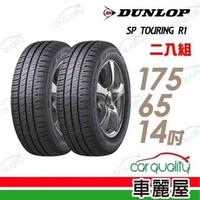【DUNLOP 登祿普】SP TOURING R1 省油耐磨輪胎_二入組_175/65/14(車麗屋)