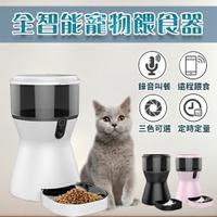 【HE SELECT】 APP即時視訊監控 4L大容量 全智能自動餵食器 定時定量 智慧出餐 寵物碗 寵物餵食器