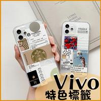 創意軟殼|Vivo X70 Pro X50 X60  V21 Y52 Y72 5G Y17 Y12 Y15 Y19 Y20s 可愛插畫 標籤 透明防摔殼 掛繩孔 手機殼 空壓殼