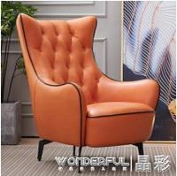 【快速出貨】沙發北歐單人沙發椅真皮老虎椅客廳休閒椅臥室高背椅單椅懶人沙發皮椅