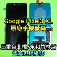 Google Pixel 3XL 液晶螢幕總成  現場維修 pixel3xl pixel 3 xl