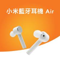 【小米】藍牙耳機Air