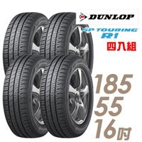 【登祿普】SP TOURING R1 省油耐磨輪胎_四入組 185/55/16(SPR1)