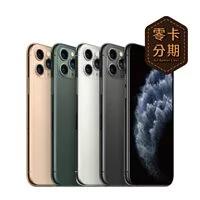 iPhone 11 Pro Max 256G 福利機(零卡分期專用)