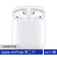 Apple AirPods 第二代 蘋果 無線藍牙耳機 [保固一年][原廠公司貨] [ee7-2]