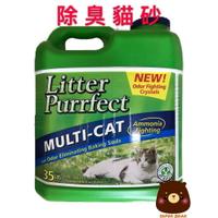 綠桶貓砂 貓砂 Litter purrfect 小蘇打粉除臭貓砂 15.9公斤 綠桶 好市多貓砂 綠貓砂 哈帝