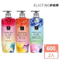 【ELASTINE伊絲婷】經典熱銷香水潤髮乳 600ml(買一送一)