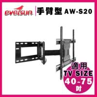 【EVERSUN 愛威森】40-75吋手臂式液晶電視壁掛架(AW-S20)