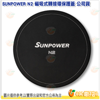 @3C 柑仔店@ SUNPOWER N2 磁吸式轉接環保護蓋 公司貨 鏡頭蓋 鏡頭保護 保護蓋 防塵