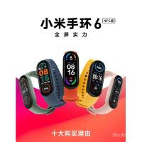 現貨【】小米手環6 NFC版(黑色) 1.56吋全面屏幕 全新血氧檢測 30種運動模式【現貨直發不用等】