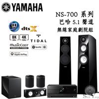YAMAHA 巴哈無線家庭劇院組 RX-A2A+NS-F700+WX-021+NS-C700+SUB 100 保固一年