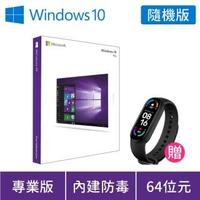 【超值小米手環6】Windows PRO 10 64 Bit 中文隨機版(Win 10 Pro)